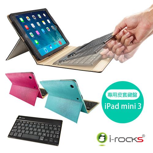 [促銷] i-Rocks iPad mini 3專用藍牙鍵盤皮套IRC34K