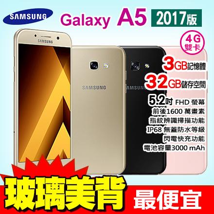 Samsung Galaxy A5 (2017) 贈32G記憶卡+側翻站立皮套 防水防塵 4G自拍 旗艦級智慧型手機 0利率 免運費