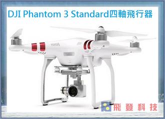 【空拍機】DJI Phantom 3 Standard 四軸飛行器 入門款 含稅開發票公司貨