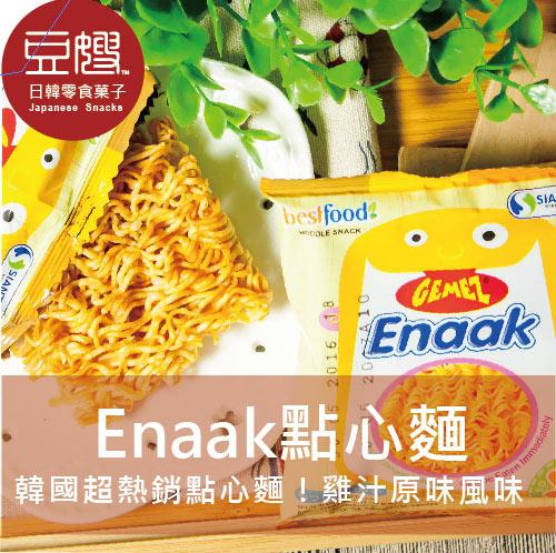 【豆嫂】韓國熱銷 Enaak香脆雞汁點心麵(辦公室必備零嘴)