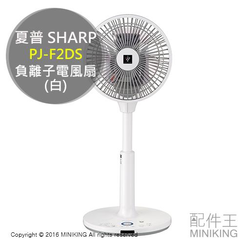 【配件王】 日本代購 SHARP 夏普 PJ-F2DS 白 空氣清淨 電風扇 負離子 3D旋轉頭 智慧鎖