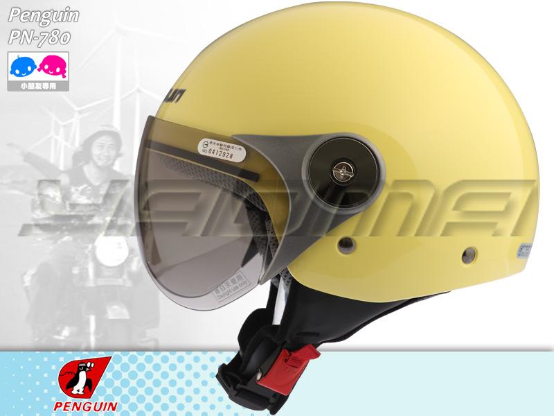 PENGUIN海鳥安全帽|PN-780 素 奶黃【兒童 小朋友】附鏡片半罩帽 耀瑪騎士機車部品