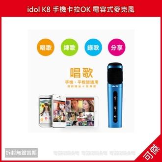 出清 可傑 K歌神器 idol K8 偶像K吧 個人行動KTV 電容式麥克風 鋁鎂合金機身 銀