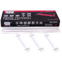 【SDI 手牌 原子夾】 SDI 0947-1 白塑膠原子夾 (50組/盒)