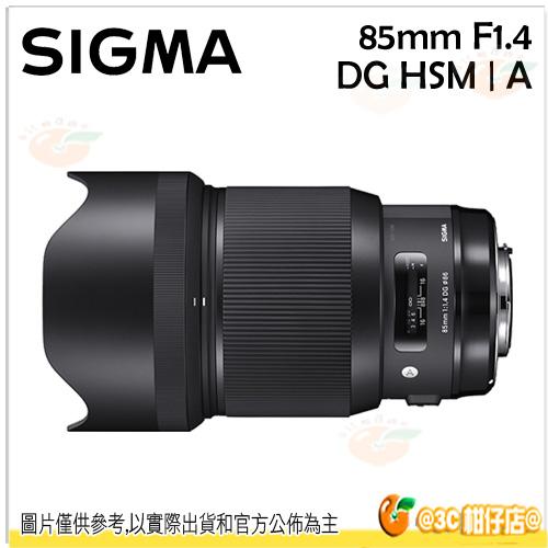 預購 SIGMA 85mm F1.4 DG HSM Art 恆伸公司貨 全幅 NIKON CANON