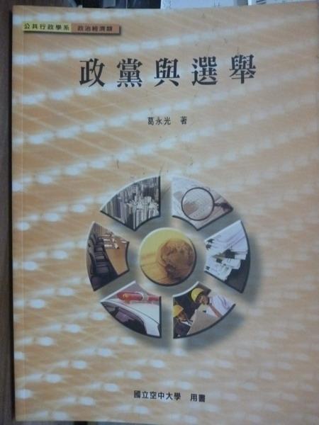 【書寶二手書T2/大學社科_QFO】政黨與選舉_葛永光