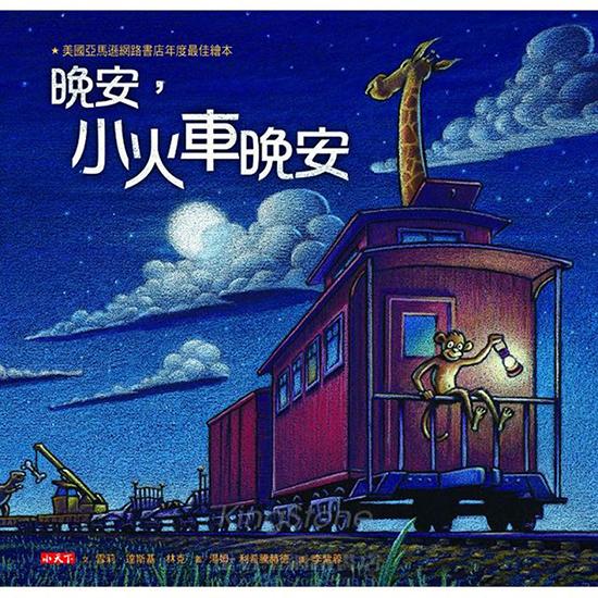 晚安,小火車晚安 Steam Train, Dream Train