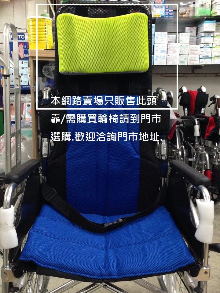 永大醫療~輪椅頭靠組~標準尺寸規格適用各品牌輪椅喔^ ^
