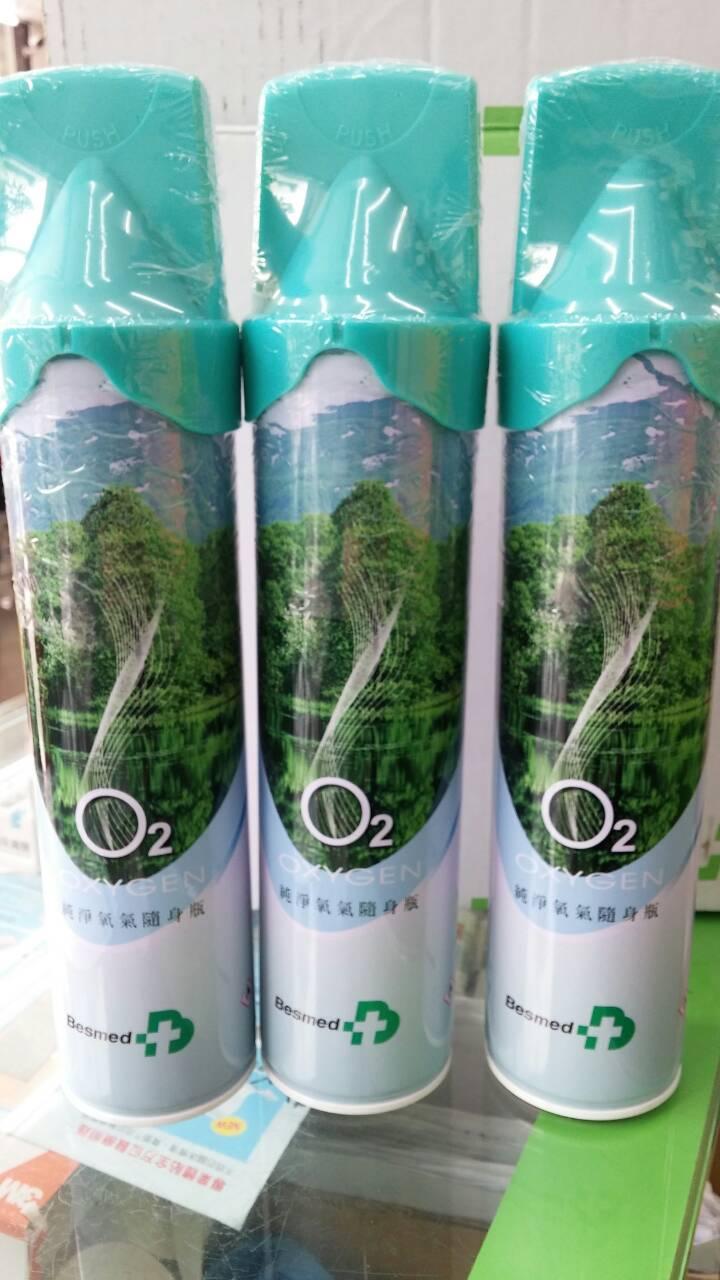 永大醫材~貝斯美德 O2純淨氧氣瓶(台灣製造)9000cc/瓶特惠160元