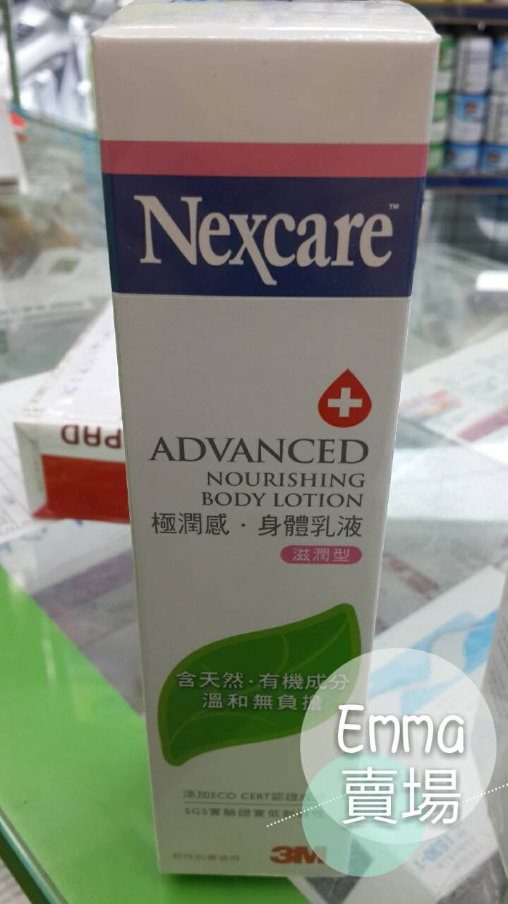 永大醫療~3M Nexcare 極潤感.身體乳液滋潤型