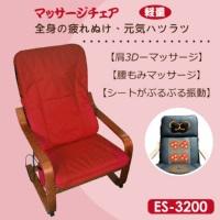 永大醫療~小資美摩椅 按摩椅 ES-3200 特惠價6950元