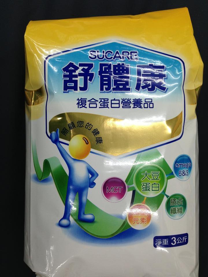 永大醫療~惠健舒體康複合蛋白營養品3KG裝 特惠價一袋1100元