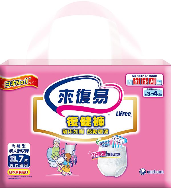 永大醫療~來復易 褲型復健紙尿褲XL(7片/包) 特惠價198元