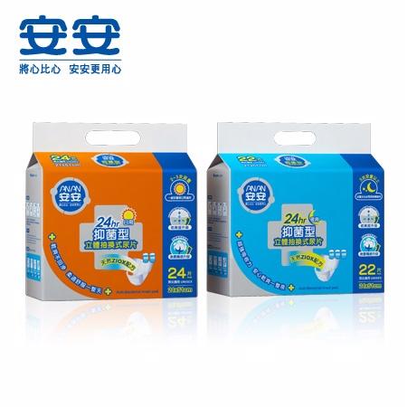 永大醫療~安安 日用型立體抽換式尿片(24片/包) 特惠價125元
