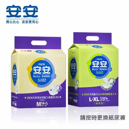永大醫療~安安 淨爽呵護型成人紙尿褲L-XL (12+1)片/包 特惠價260元
