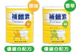 永大醫療~補體素 優蛋白(原味/香草) 每罐650元