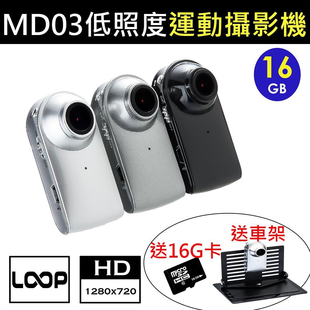 【送16G+車架+OTG線+超薄行動電源】MD03 廣角低照度夜視攝影機720P 附16G卡 ~ F 2.0大光圈 6層玻璃鏡片 錄影3.5小時