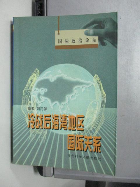 【書寶二手書T5/政治_OTW】冷戰后海灣地區國際關系_劉月琴_簡體