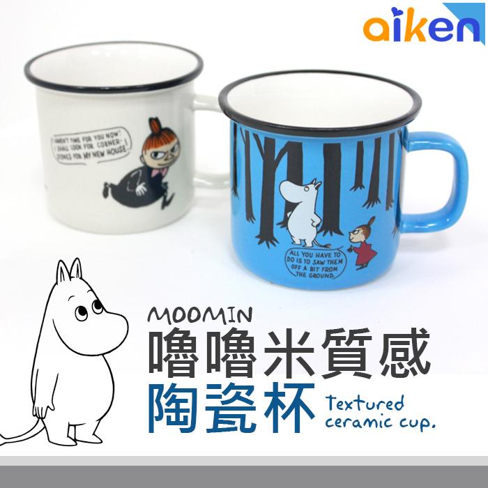 【艾肯居家生活館】杯子 Moomin 嚕嚕米經典陶瓷杯 嚕嚕米陶瓷杯 馬克杯 陶瓷杯-J1514-001