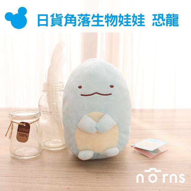 NORNS【日貨角落生物娃娃 恐龍】蜥蜴 角落小夥伴 日本正版 絨毛玩偶 公仔 玩具