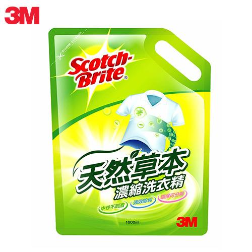 3M 天然草本濃縮洗衣精(補充包1入)1600ML