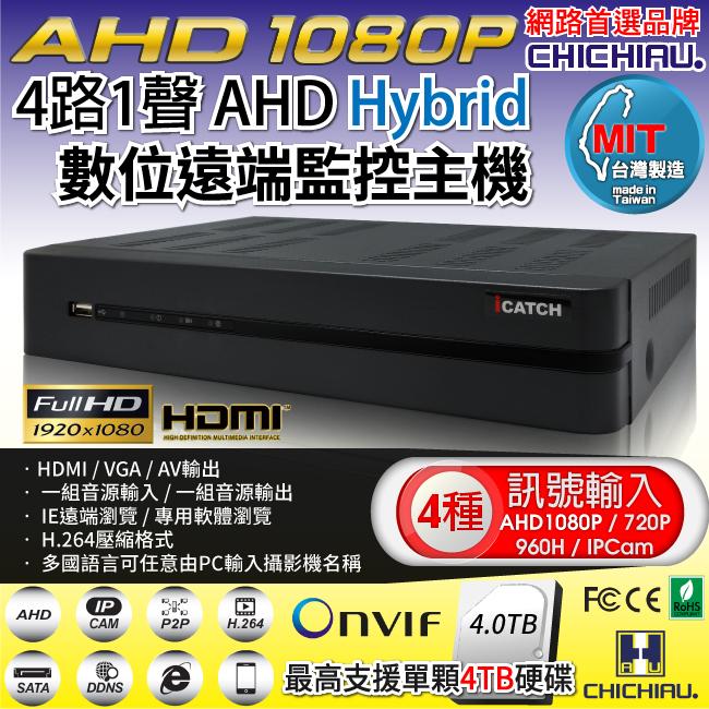 【CHICHIAU】4路AHD 1080P混搭型高畫質遠端數位監控錄影主機-DVR