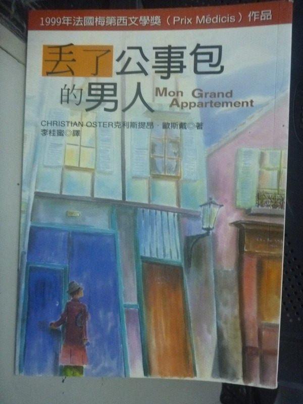 【書寶二手書T2/翻譯小說_IGA】丟了公事包的男人_李桂蜜, 克利斯提昂