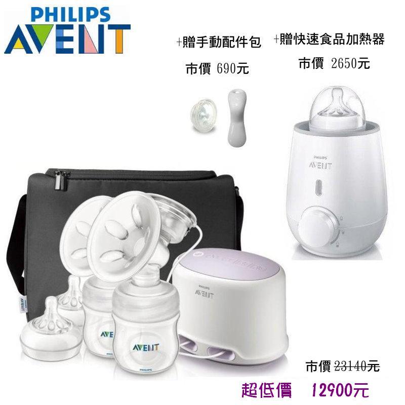 *美馨兒* 新安怡 AVENT-輕乳感雙邊電動吸乳器(親乳感)12900元+手動配件&快速食品加熱器