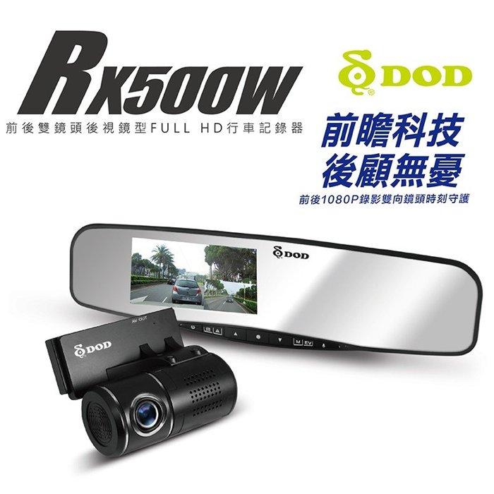☆育誠科技☆『DOD  RX500W』後視鏡+行車記錄器/前後雙鏡頭1080P/WDR/6G全玻/4.3吋螢幕/另售IS220W LS370W