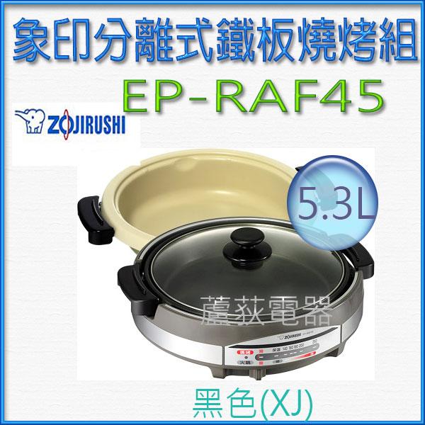 【象印~蘆荻電器】全新5.3L【象印鐵板萬用鍋】EP-RAF45另售EP-PAF25