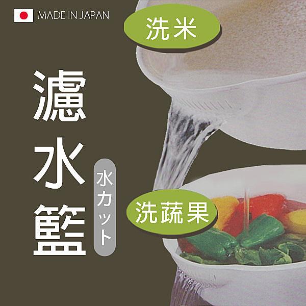 BO雜貨【SV3975】日本製 濾水籃 水切 瀝水籃 洗菜籃 洗米 洗蔬果 廚房用品 廚房用具