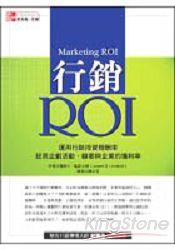 行銷ROI:運用行銷投資報酬率,提高企劃活動、顧客與企業的獲利率