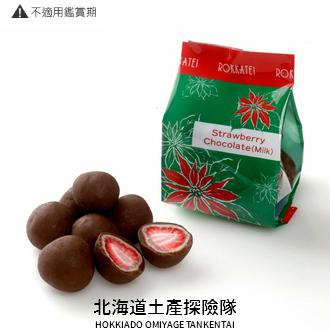 【聖誕節限量版包裝】「日本直送美食」[六花亭] 草莓巧克力 (牛奶巧克力/袋裝) ~ 北海道土產探險隊~
