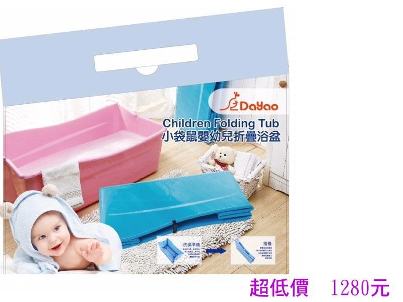 *美馨兒*小袋鼠嬰幼兒摺疊浴盆/澡盆(2色可選)  1280元