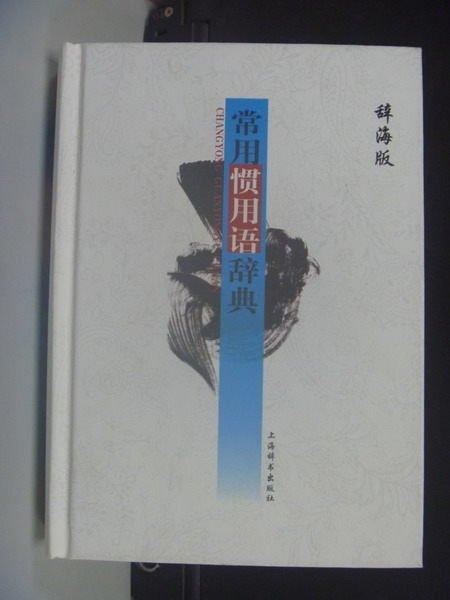 【書寶二手書T8/字典_MGM】常用慣用語辭典_簡體版_吳建生