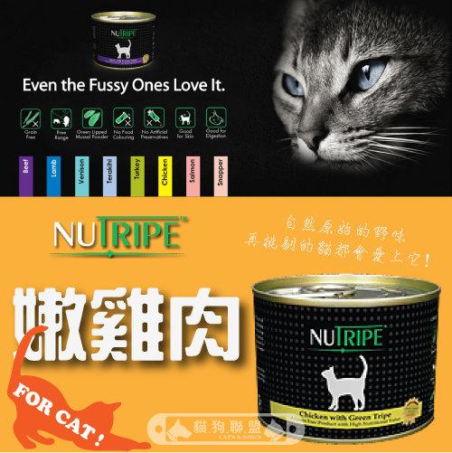 +貓狗樂園+ 紐西蘭NUTRIPE紐萃寶【主食貓罐。嫩雞肉。185g】55元*單罐賣場