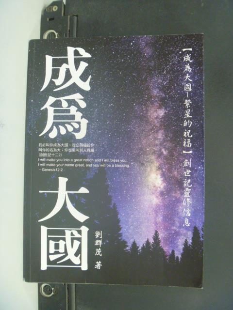 【書寶二手書T1/宗教_OKJ】成為大國-繁星的祝福: 創世紀靈修信息_基督教_劉群茂