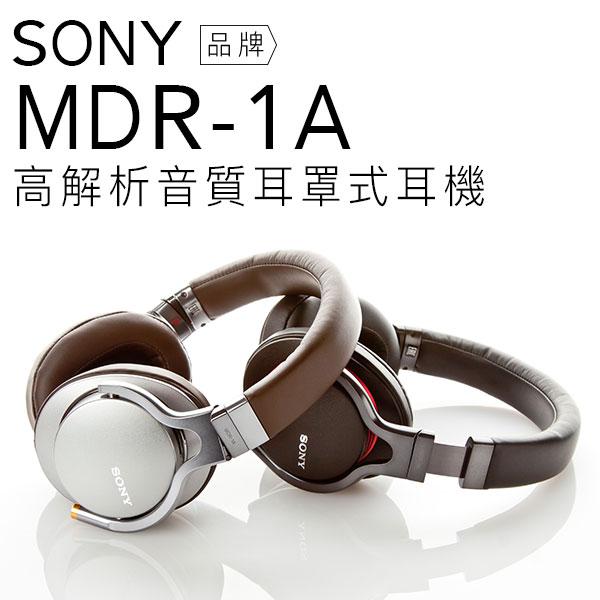 【附原廠攜行袋及分享線】SONY 耳罩式耳機 MDR-1A Hires高音質 超廣音域 絕佳音質 智慧手機線控【公司貨】