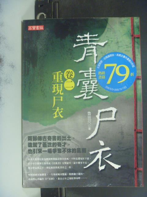 【書寶二手書T1/一般小說_KJU】青囊尸衣 卷二:重現尸衣_魯班尺