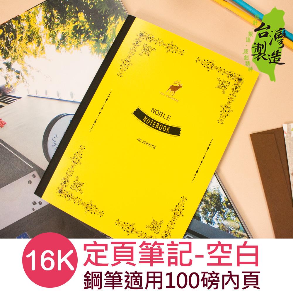 網購限定 珠友 SC-31602 16K定頁筆記/記事本(鋼筆適用)-空白