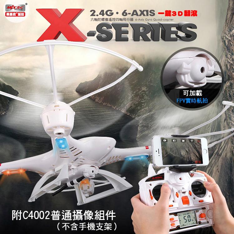 MJX X400-V2 四軸空拍機 遙控直昇機航拍 一鍵返航 無頭模式 3D翻滾 美手日手可切換 飛行器 2.4GHZ 自動對頻 預防干擾 LED燈光 拍照 錄影