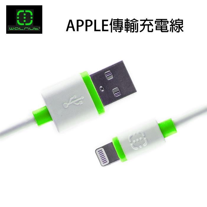 【WALNUT】 Lightning (MFi認證) 充電傳輸線 1.2米 for APPLE iPhone 5 / 5s / 6 / 6S / 6+ / 6S+