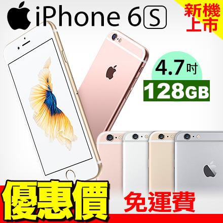 Apple iPhone 6S 128GB 攜碼台灣之星4G上網月繳$1599 手機優惠 高雄國菲建工店