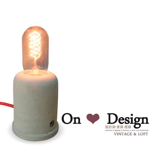 On ♥ Design ❀ 工業風 復古風格 loft 設計師的燈 水泥桌燈-A款