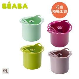 【淘氣寶寶】法國 BEABA Pasta / Rice cooker for Babycook Solo 澱粉類專用烹調籃 【保證公司貨●非仿品】