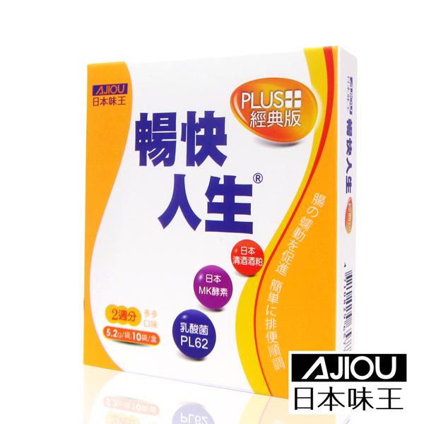 ◆原廠◆日本味王暢快人生經典版(10袋╱盒)