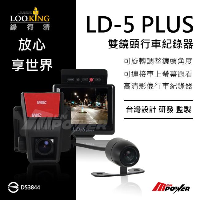 【禾笙科技】免運+16G記憶卡 錄得清 LD-5 PLUS 雙鏡頭行車紀錄器 WDR 倒車顯示 LD5 PLUS