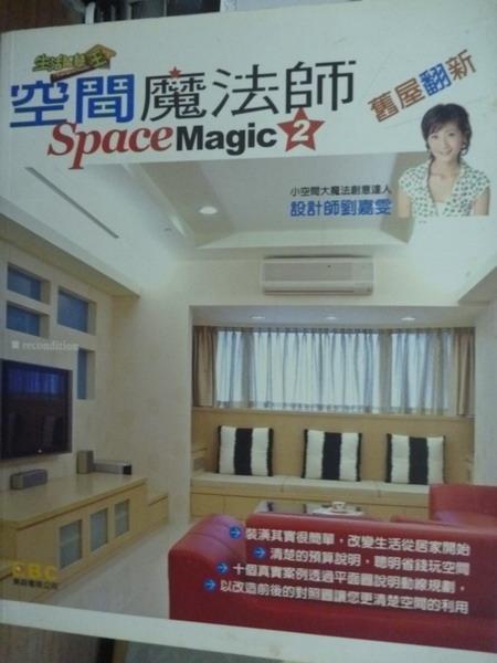 【書寶二手書T4/設計_PIH】空間魔法師2-舊屋翻新_東森電視