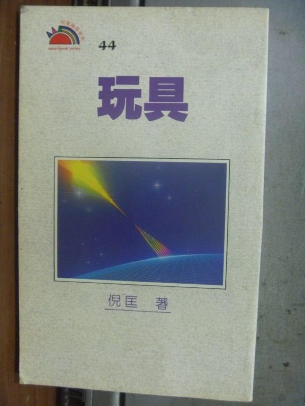 【書寶二手書T8/一般小說_KRE】玩具_倪匡