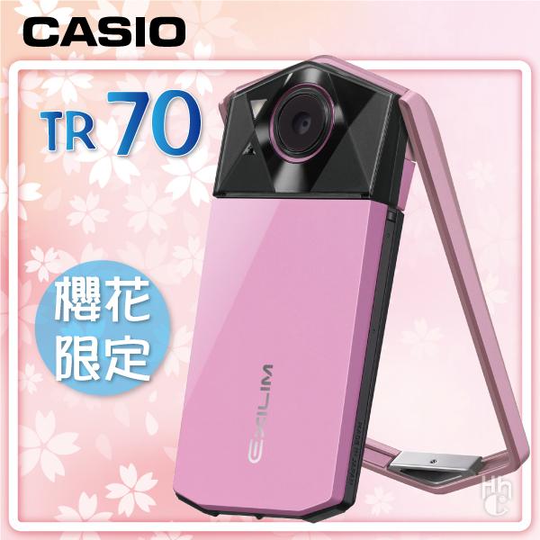 ➤甜蜜降價 單機版【和信嘉】CASIO TR70 (櫻花粉) 自拍神器 自拍奇機 美肌美顏 相機 群光 公司貨 原廠保固18個月